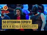 50 оттенков серого муж и жена в кинотеатре Дизель Шоу 2018 ЮМОР ICTV