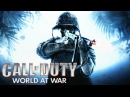 одну из забытых частей Call of Duty World at War