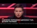 Савченко Саакашвили договорился с властью о том что таким образом покинет Украину 14 02 18