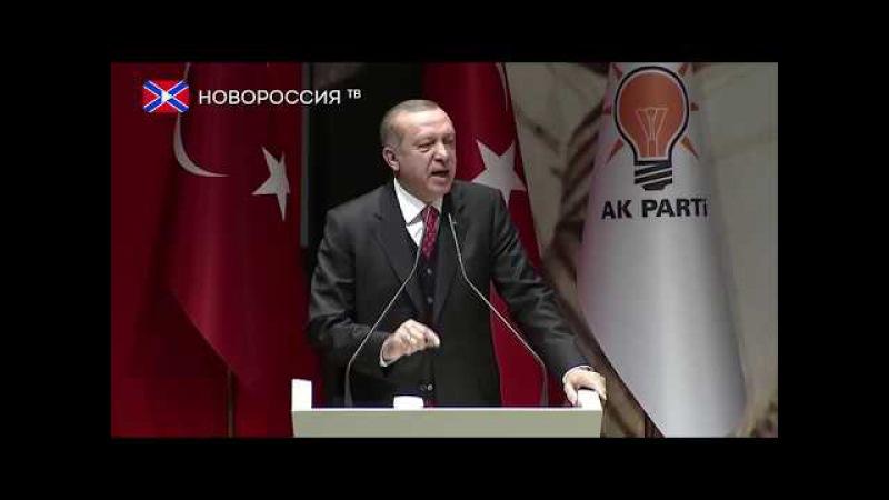 Эрдоган обвинил США в поддержке ИГ