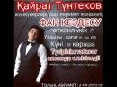 Кайрат Тунтеков. Приглашаем всех поклонников Кайрата на фан-встречу.