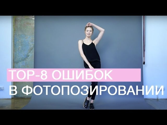 Топ-8 ошибок в фотопозировании