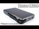 Обзор iBasso DX200