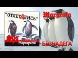 Margenta - Отлетались 2. Безнадёга