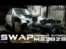 Swap BMW m52b25 | Свап БМВ | Первый запуск | First start