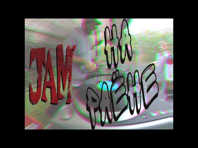 JAM IN DA HOOD ABRO(Н) - Дайте мне микрофон