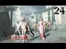 Прохождение Assassin's Creed II - Лейтенанты Савонаролы 24