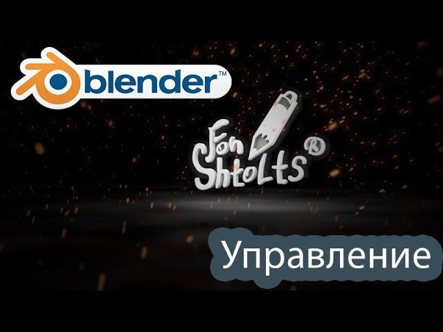 Урок 1 Blender - 3D управление программой » Freewka.com - Смотреть онлайн в хорощем качестве
