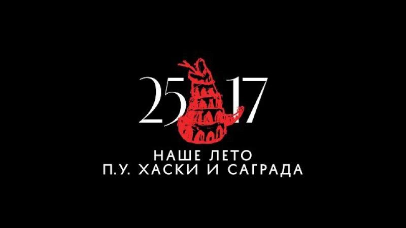 25/17 п.у. Хаски и Саграда Наше лето (ЕЕВВ. Концерт в Stadium) 2017
