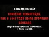 Вячеслав Мосунов. Лекция Спасение Ленинграда. Как в 1943 г. была прорвана блокада города.