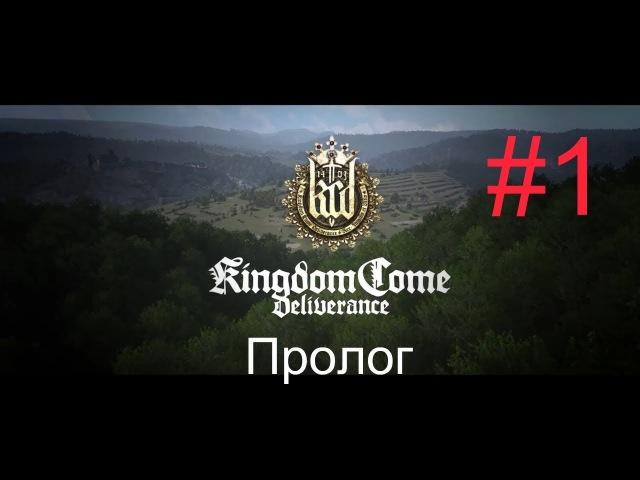 Kingdom Come: Deliverance - Прохождение (Пролог) 1