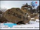 2017.11.16 Вести-Иркутск Природный парк «Витязь» хотят создать в Шелеховском районе