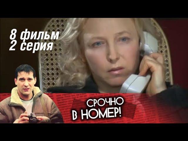 Срочно в номер. 1 сезон. Крах инженера Ванина. 2 серия (2007) Детектив @ Русские сериалы