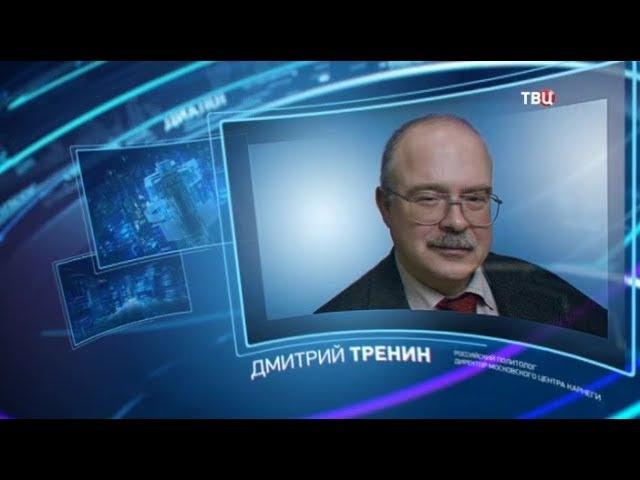 Дмитрий Тренин. Право знать!