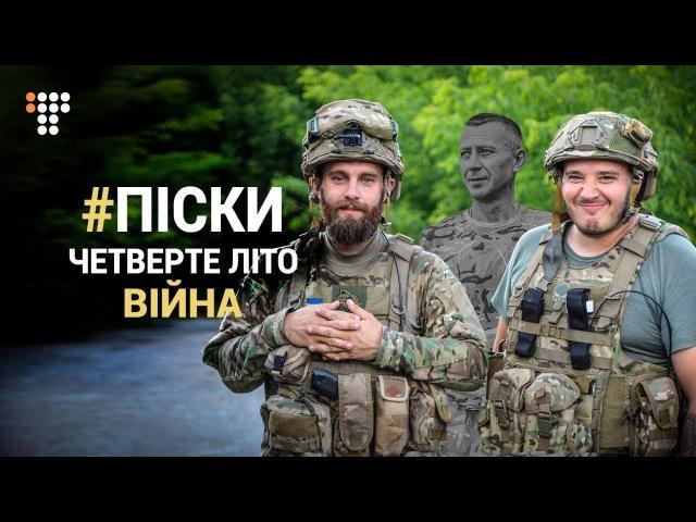 Піски: четверте літо війна. Hromadske.doc