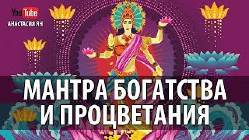 💸 Мантра Богатства Изобилия Процветания Махамантра Богини Лакшми Мантры Богатства Слушать Онлайн 💸