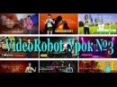 VideoRobot Урок №3 Как создавать ролики с на русском языке! Whiteboard animation пишущая рука