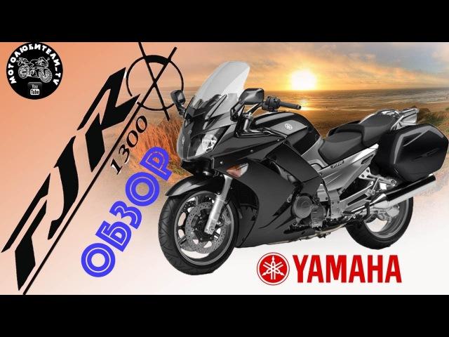 Обзор мотоцикл Yamaha FJR 1300