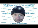 Когда много снега - Приколы и скетчи от VoVanMo! - #101