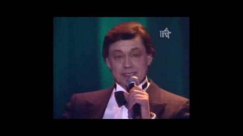 Николай Караченцов ВЕТРЕНАЯ ЖЕНЩИНА М Дунаевский И Резник Съёмка 1996 года