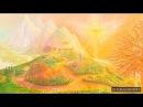 АУДИОМЕДИТАЦИЯ ЗОЛОТИСТЫЙ ДОЖДИК Потоки света и радости души