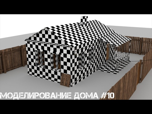 3Ds Max - Текстурирование дома 10 - Развертка