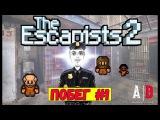 The Escapists 2 прохождение