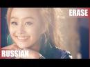 TAIYO x 8CHAN - Erase [russian Hyorin vocal cover]