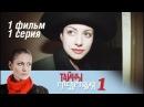 Тайны следствия. 1 сезон. 1 фильм. 1 серия. Мягкая лапа смерти (2001) Детектив @ Русские сериалы