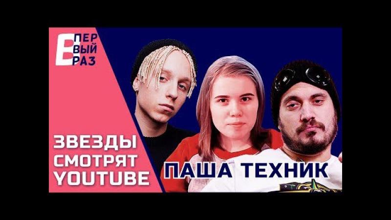 Паша Техник: Реакция на T-Fest, Лиззку и Элджея
