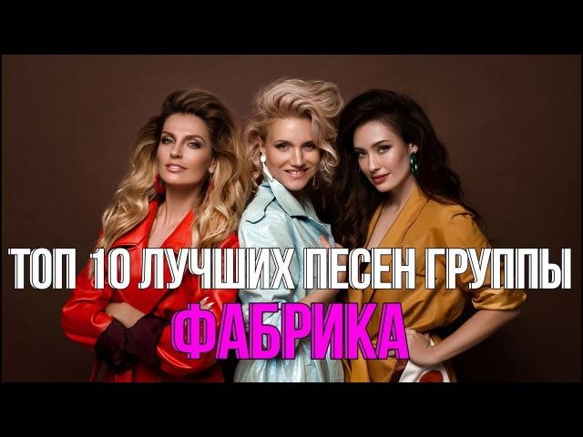ТОП 10 ЛУЧШИХ ПЕСЕН ГРУППЫ ФАБРИКА