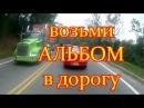 ШАНСОН №2 с Русскими песнями по дорогам далёкой Колумбии 💎💎 Video by Carlos Arcila