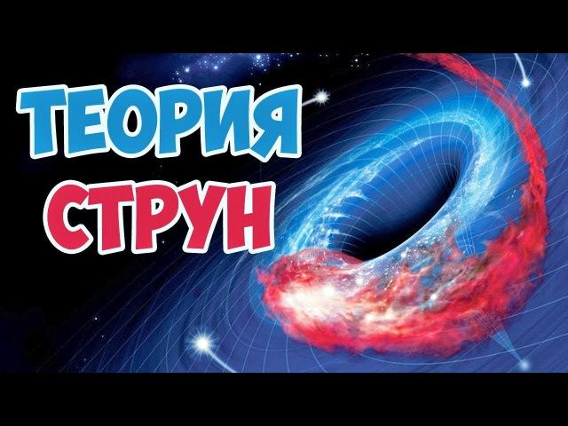 Теория струн. Что объединяет квантовую физику и теорию относительности. Космос, Вселенная 2017