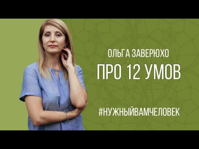 Ольга Заверюхо ПРО 12 умов