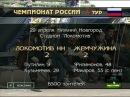 Локомотив Нижний Новгород - Жемчужина. Чемпионат России-1995