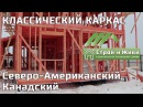Как построить каркасный дом по КАНАДСКОЙ, Северо-Американской технологии Строй и Живи