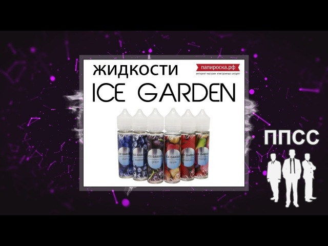 Жидкости Ice Garden от VapeMe! Production