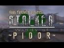 Stalker Winds of Pidor