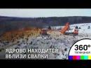 В Волоколамске прошло совещание по полигону Ядрово