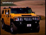 Обзор полноразмерного Hummer H2