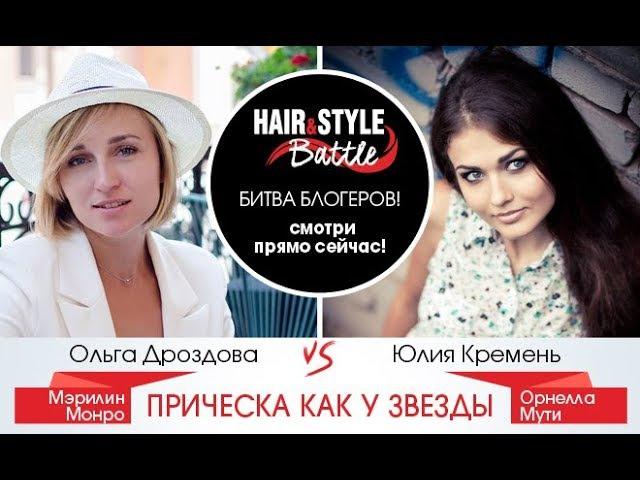 Прическа как у Мэрилин Монро и Орнеллы Мути - HairStyle Battle