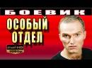 НОВЫЙ БОЕВИК О ПОЛИЦИИ ОСОБЫЙ ОТДЕЛ РУССКИЕ ФИЛЬМЫ 2017