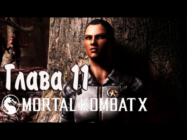 ДЖЕККИ БРИГС | ГЛАВА 11 - Mortal Kombat X 11