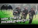 Как стать разведчиком Внешняя разведка России