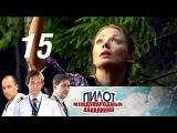 Пилот международных авиалиний. Серия 15 (2011) @ Русские сериалы