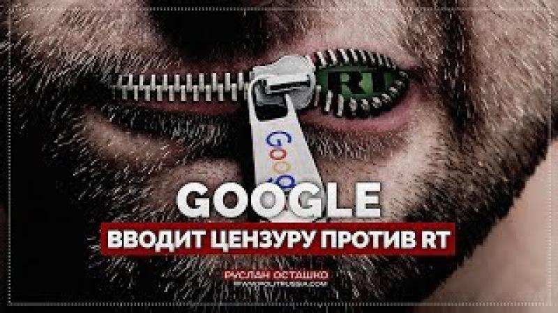 Google вводит цензуру против RT (Руслан Осташко)