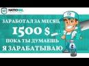 УПУСТИТЕ ВОЗМОЖНОСТЬ ПОТОМ 100 РАЗ ПОЖАЛЕЕТЕ! ЗА 30 ДНЕЙ 1 500$ ПРИБЫЛИ