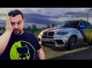 BMW X5M ДАВИДЫЧА РАНЬШЕ И СЕЙЧАС