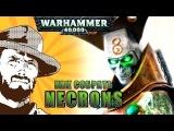 FFH Обзор Как собрать Necrons