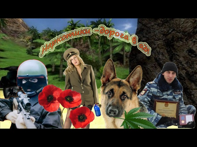 Ретро- игры из помойки: Боец спецназа ФСКН России 2007г.